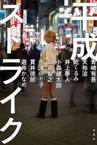 『平成ストライク』