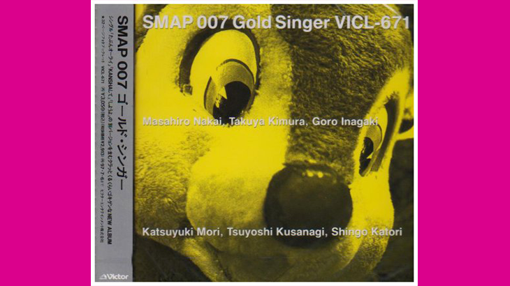 SMAPを通して日本ポップス史を観ることについて