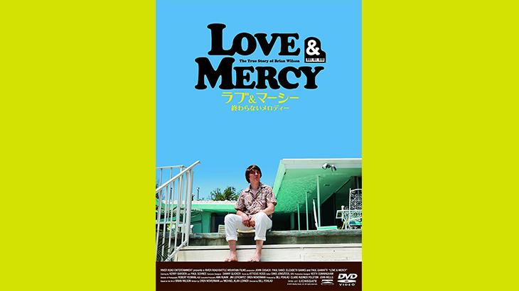 ミステリ・ファンもマニアックな視点から楽しめる映画『ラブ&マーシー』について