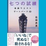 石田衣良『七つの試練 池袋ウェストゲートパークXIV』雑感