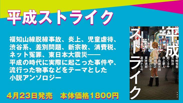 平成をテーマにしたアンソロジー『平成ストライク』が平成31年4月23日発売! ギャル雑誌「egg」が表紙に協力!