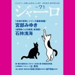 【告知】「ジャーロ」No.71に企画・編集を担当した記事が掲載されます