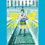 『平成ストライク』、文庫化のお知らせ