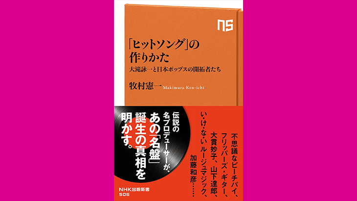 現代の、そして音楽以外にも通用する「作りかた」とは。そして、渋谷系に関する誤解について~『「ヒットソング」の作りかた』を読んで
