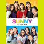 映画『SUNNY 強い気持ち・強い愛』で描かれた時代について